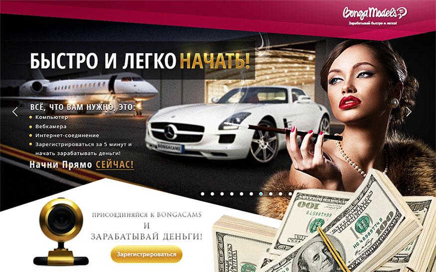 Работа веб моделью, отзывы девушек о мошенниках в чатах